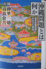 Okinawamondai