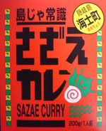 Sazaecurry1