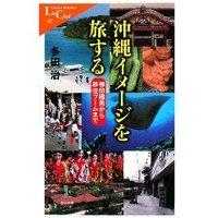 Okinawaimagejpg