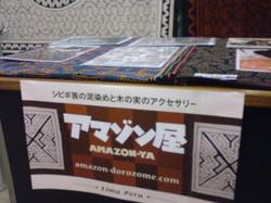 Amaozon1