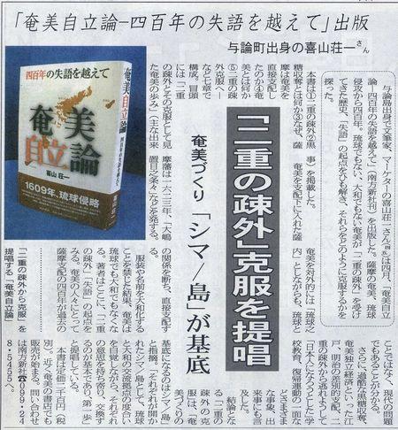 Nankai_jiritsu_2