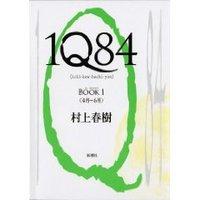 1q84_book1