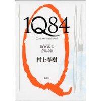 1q84_book2