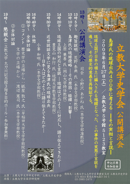2009shigakukai