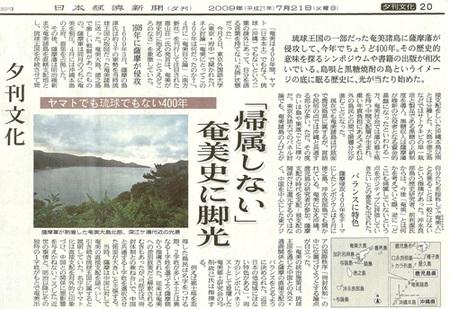 Nikkei090721_2