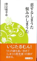 Koisurushimauta_2