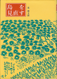Shimawominaosu1