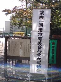 Undoukai