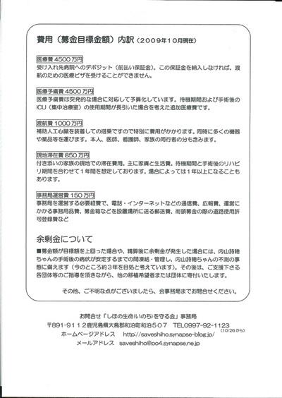 Shiho2