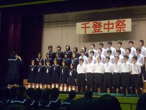 Chitochusai2009