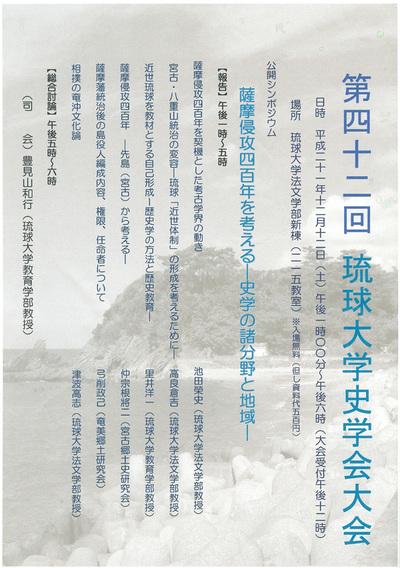 Shigakukai20091212