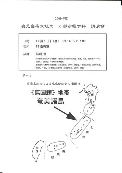 Mukokuseki1208_2