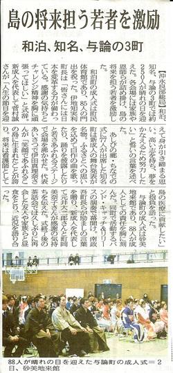 Seizinshiki02_3