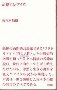 Genshisuruainu_3