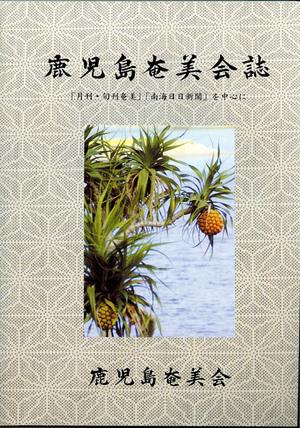 Kagoshimaamami1_3