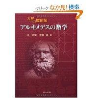 Archimedesbook