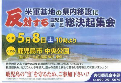 Tokunoshima1