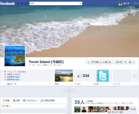 Yoron_island1