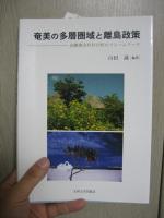 Ritouseisaku_1