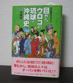 Ryukyu_okinawa