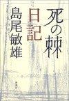 shinotogenikki